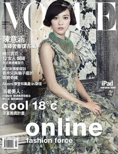 Ivy Chen 陳意涵 for Vogue Taiwan July 2013