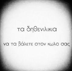 Α μπράβο!!! Greek Quotes, Wisdom Quotes, Tattoo Quotes, Math, Nice, Math Resources, Nice France, Inspiration Tattoos, Brainy Quotes