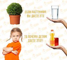 Что пьют ваши дети?