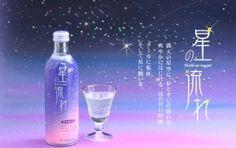 スパークリング酒「星の流れ」 - Google 検索