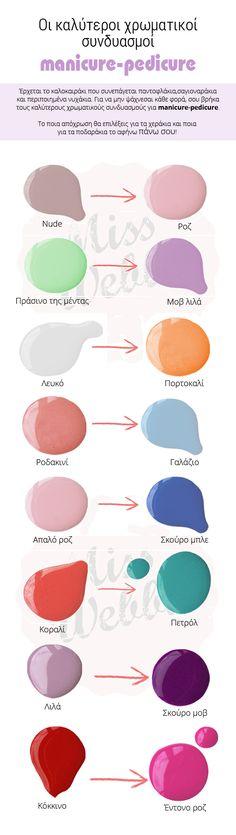 Οι Καλύτεροι Χρωματικοί Συνδυασμοί Μανικιούρ-Πεντικιούρ / Manicure –Pedicure Combo Ideas