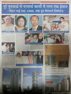 #shahgroup #shahgroupcmd #nalinshah #mediacoverage #navbharattimes  Shah group's CMD  shri nalin shah's media coverage published at 7th page news article of navbhart times on Saturday's 19th july 2014  .