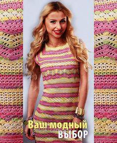 Меланжевое платье крючком. Описание, схемы вязания