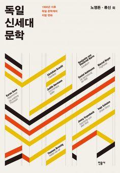 국내) 독일과 관련된 것으로 여러가지 선들을 독일 국기의 색으로 규칙적으로 칠해 선색만으로도 독일을 느낄 수 있다. Pop Design, Layout Design, Graphic Design, Book Texture, Typo Poster, Karen, Book Cover Design, Brochure Template, Editorial Design