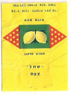 Judaica Israel Old Vintage Candy Wrapper Fruit Shahal | eBay