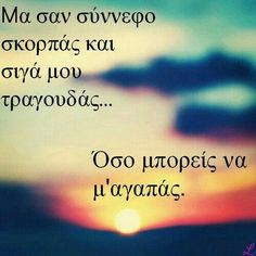 greek quotes on we heart it Greek Quotes, Song Lyrics, We Heart It, Songs, Feelings, Paracord, Greece, Greece Country, Music Lyrics