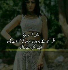 Bahary🌹 Deep Words, True Words, Hindi Quotes, Urdu Poetry, Bff, Attitude, Chocolate Lovers, Feelings, Don't Care