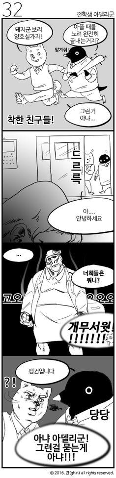 구<전학생 아델리군> : 네이버 블로그 Human Drawing, Manhwa, Geek Stuff, Humor, Comics, Drawings, Funny, Anime, Movie Posters