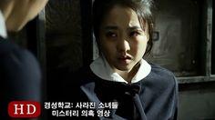 경성학교: 사라진 소녀들 (The Silenced, 2015) 미스터리 의혹 영상 (Suspicion Video)