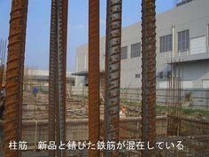 三田警察署09 錆びた鉄筋は使用されていなかった|日本の最高裁判所が 認めた 中国の品質です