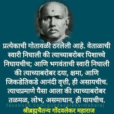 Swami Samarth, Spiritual Thoughts, Einstein, Om, Spirituality, Quotes, Qoutes, Dating, Spiritual