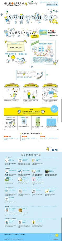 MILK JAPAN(ミルクジャパン)