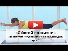 Елена Сидерская | Показательное выступление на ЙОГАМАРАФОНЕ 2014 - YouTube