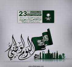 صور تهنئة اليوم الوطني السعودي يوم 23 سبتمبر 2017 يوافق يوم 2 محرم 1439.