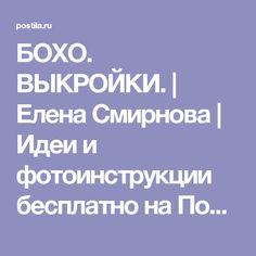 БОХО. ВЫКРОЙКИ. | Елена Смирнова | Идеи и фотоинструкции бесплатно на Постиле