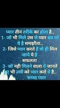 Secret Love Quotes, Love Quotes In Hindi, True Love Quotes, Motivational Picture Quotes, Inspirational Quotes, Lines Quotes, Gulzar Quotes, Heart Touching Shayari, Zindagi Quotes