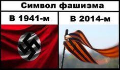 Символ фашизма! #люмпены #антимайдан #RussianSpring #ДНР #Russia #АТО #moscow #Ukraine #євромайдан #фашизм #Donetsk pic.twitter.com/2MXhVKqfQc