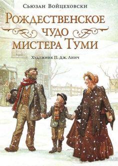 Сьюзан Войцеховски - Рождественское чудо мистера Туми (2011)