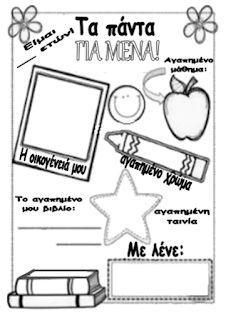 Δημιουργίες από καρδιάς...: Πρώτη μέρα στο σχολείο! Φύλλα εργασίας First Day Of School, Alphabet, Place Cards, Place Card Holders, Blog, Homeschooling, Graphic Organizers, Greek, First Day Of Class