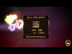 [세븐나이츠] 레이드 상자 16-01-17 [Seven Knights] 바람돌