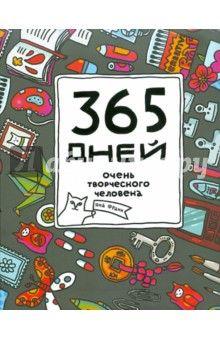 Яна Франк - 365 дней очень творческого человека: ежедневник, А5+ обложка книги