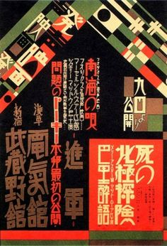 Give Us Back Man: Japanese Graphic Design 1929年