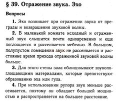ГДЗ параграфа §39 - ответы по учебнику Физика 9 класс Перышкин