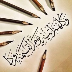 """Arabic calligraphy – – Mary """"وَكُلُّهُمْ آَتِيهِ يَوْمَ الْقِيَامَةِ فَرْدًا"""" """"And every single one of them is going to come to Him on the Day of Judgment alone."""" Originally found on: themanulya Calligraphy Tools, Arabic Calligraphy Art, Arabic Art, Calligraphy Tutorial, Calligraphy Alphabet, Typography Prints, Hand Lettering, Islamic Wall Art, Islam Beliefs"""