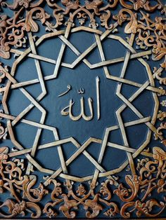 Allah Calligraphy - Islamic Art and Decorations Arabic Calligraphy Art, Arabic Art, Arabesque, La Ilaha Illallah, Mekka, Islamic Patterns, Islamic Wall Art, Islamic Images, Islamic Pictures
