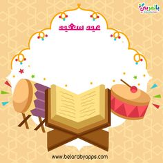 Eid Al Fitr Cards 2021.. Free-! Download Eid Ul Fitr Greeting Cards ⋆ belarabyapps Eid Mubarak Messages, Eid Mubarak Images, Eid Mubarak Wishes, Eid Mubarak Greetings, Happy Eid Mubarak, Eid Greeting Cards, Calligraphy Doodles, Eid Al Fitr, E Cards