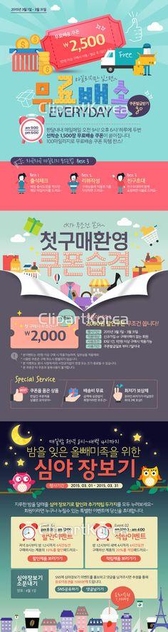 쇼핑 디자인 소스 입니다 :) The Shopping Design Source #클립아트코리아 #clipartkorea #이미지투데이…
