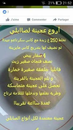 Eid Sweets, Arabic Sweets, Arabic Food, Cookie Desserts, Chocolate Desserts, Sweet Recipes, Cake Recipes, Hot Milk Cake, Cookie Bowls