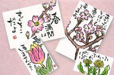 春のごあいさつ #呉竹 #etegami #絵てがみ