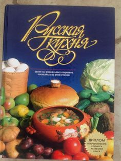 Russian Language Edition Cook Book Cuisine Album Color Photos Food Recipes New