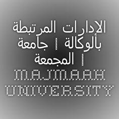 الإدارات المرتبطة بالوكالة   جامعة المجمعة   Majmaah University