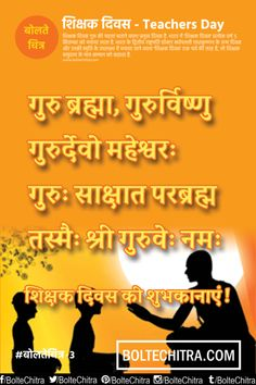 Teachers Day Quotes Greetings Whatsapp SMS in Hindi with Images  Part 3