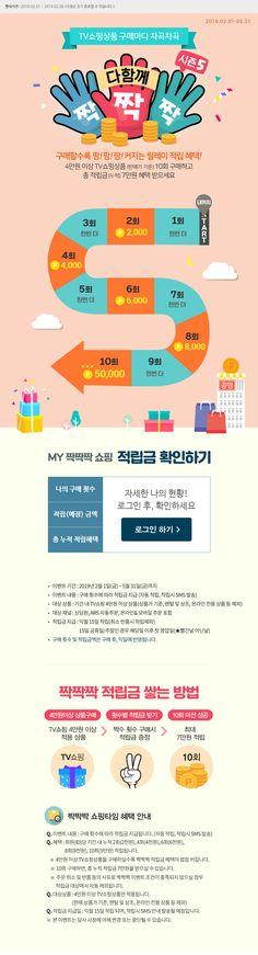 #2019년2월 #공영쇼핑 #이벤트 #박수 Map, Location Map, Maps