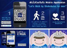 Let's Walk แอพพลิเคชั่น เปลี่ยนทุกย่างก้าวเป็นมื้อเช้าให้น้องท้องอิ่ม
