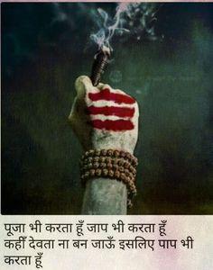 it,kills-smoking it kills bring d change nice dialogue yo lol rofl bahane on always Mahakal Shiva, Shiva Statue, Shiva Art, Lord Shiva, Tantra, Shiva Tattoo, Lord Mahadev, Om Namah Shivaya, Sign Language Alphabet