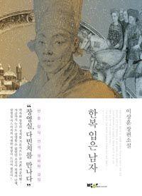 한복 입은 남자/이상훈 - KOR FIC LEE SANG-HOON 2014 [Feb 2015]