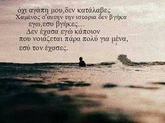 Πιο σωστό σκεπτικό δεν άκουσα! Big Words, Great Words, Silly Quotes, Me Quotes, Inspiring Quotes About Life, Inspirational Quotes, Motivational, Unspoken Words, Greek Quotes
