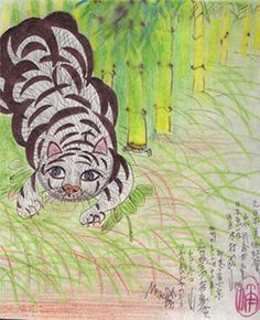 """""""Tiger Cat in Bamboo"""" by Jimmy Tsutomu Mirikitani, an artist who moved to the US from Japan at age 18 to pursue an art career. See more work with INDEPENDENT LENS. Panther Leopard, Cat With Blue Eyes, Bamboo Tree, Autumn Nature, Green Fields, Outsider Art, Lush Green, Central Park, Big Cats"""