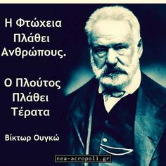 Wise Man Quotes, My Heart Quotes, 365 Quotes, Wisdom Quotes, Funny Quotes, Life Journey Quotes, Life Quotes, Greek Phrases, Religion Quotes