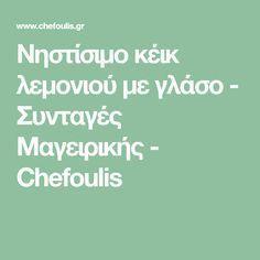 Νηστίσιμο κέικ λεμονιού με γλάσο - Συνταγές Μαγειρικής - Chefoulis Greek Beauty, Bakery, Math, Food, Bakery Shops, Math Resources, Meals, Yemek, Eten