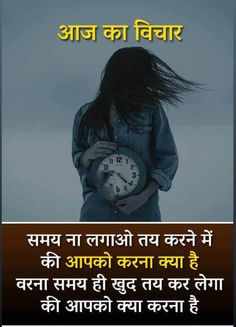 Hindi Quotes, Life Is Beautiful, Thoughts, Movie Posters, Movies, Life Is Good, Films, Film Poster, Cinema