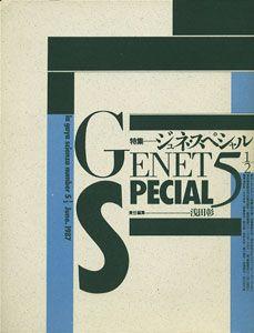 季刊GS la gaya scieza たのしい知識/Vol.5 1/2 June 1987[image1]
