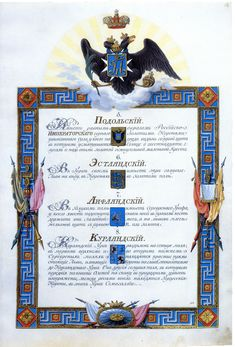 The manifesto of the full coat of arms of the Russian Empire. 1800, 12.