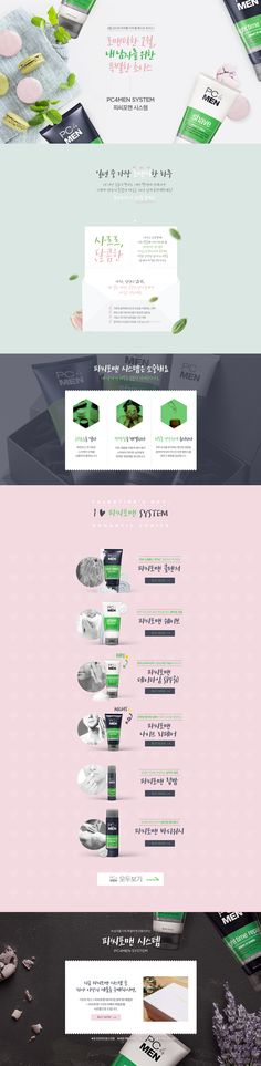paula'schoice 폴라초이스 이벤트페이지 웹디자인 발렌타인 이벤트 webdesign event valentine pc4men men cosmetic 디자인 design by. chloeseul