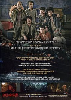 해무 / 海霧 / moob.co.kr / [영화 찌라시, movie, 포스터, poster]