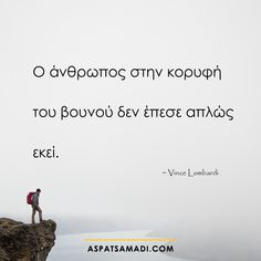 Ο άνθρωπος στην κορυφή του βουνού δεν έπεσε απλώς εκεί.   #quote #quotes #ρητό #ρητά #επιτυχία #business #blogging Vince Lombardi, Business Quotes, Motivation, Sayings, Inspiration, Biblical Inspiration, Lyrics, Inspirational, Quotations